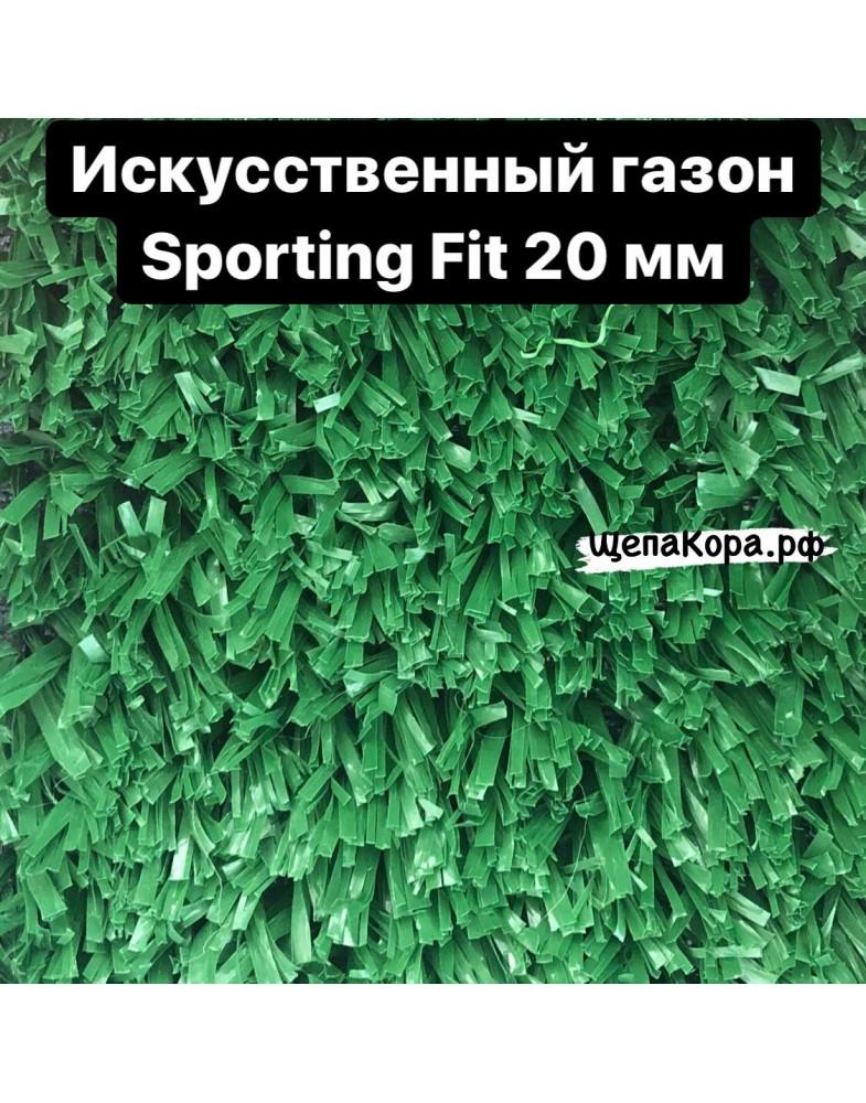Газон Sporting Fit 20 мм