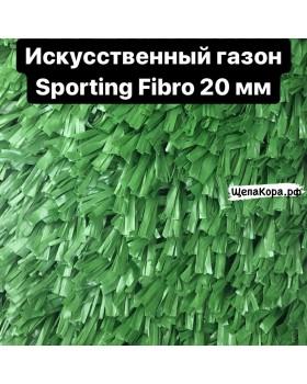 Искусственный газон Sporting Fibro, 20 мм