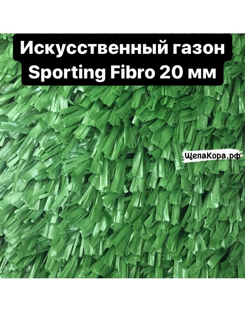 Газон Sporting Fibro 20 мм