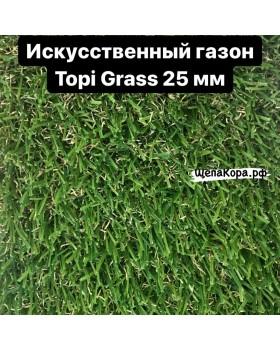 Искусственный газон Topi Grass, 25 мм