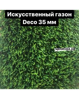 Искусственный газон Deco, 35 мм