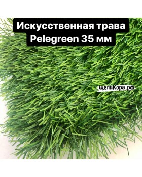 Искусственный газон Pelegreen, 35 мм