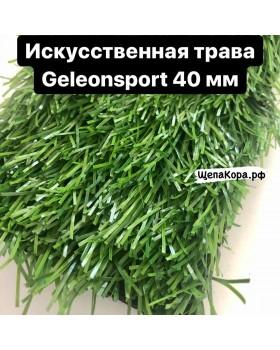 Искусственный газон Geleonsport, 40 мм