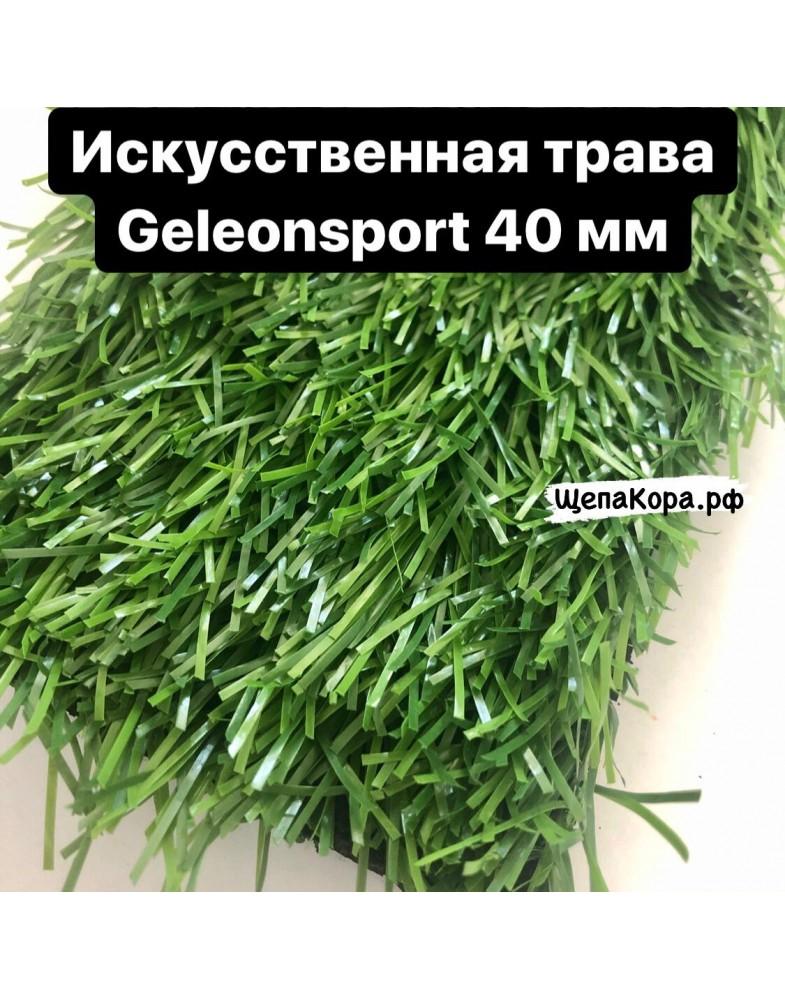Газон Geleonsport 40 мм