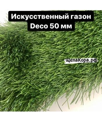 Искусственный газон Deco, 50 мм