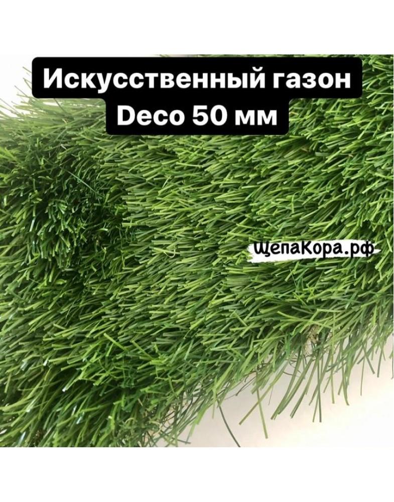 Газон Deco 50 мм