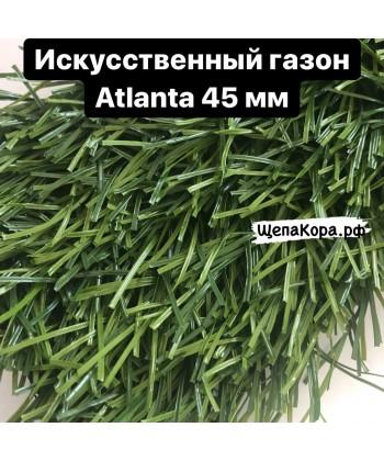 Искусственный газон Atlanta, 45 мм