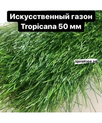 Искусственный газон Tropicana, 50 мм