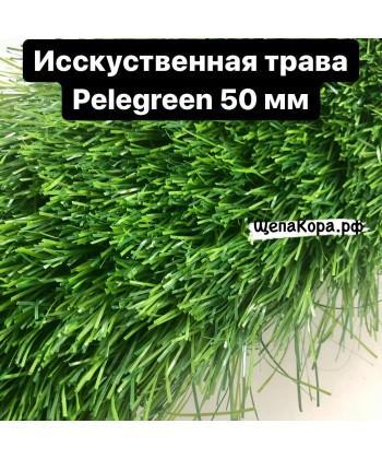 Искусственный газон Pelegreen, 50 мм