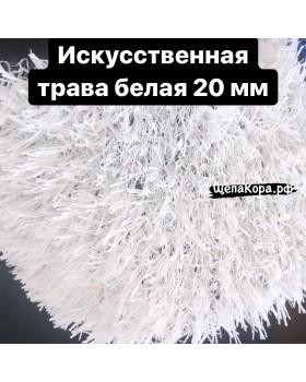 Искусственная трава белая, 20 мм