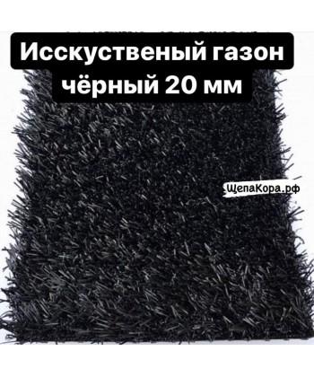 Искусственная трава черная, 20 мм