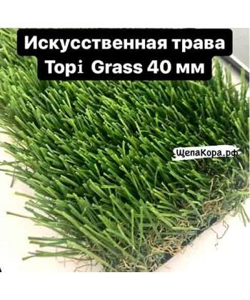 Искусственный газон Topi Grass, 40 мм