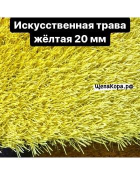 Искусственная трава желтая, 20 мм