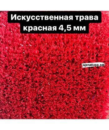 Искусственная трава красная, 4.5 мм