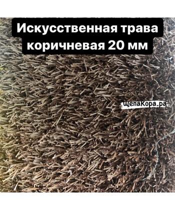 Искусственная трава коричневая, 20 мм