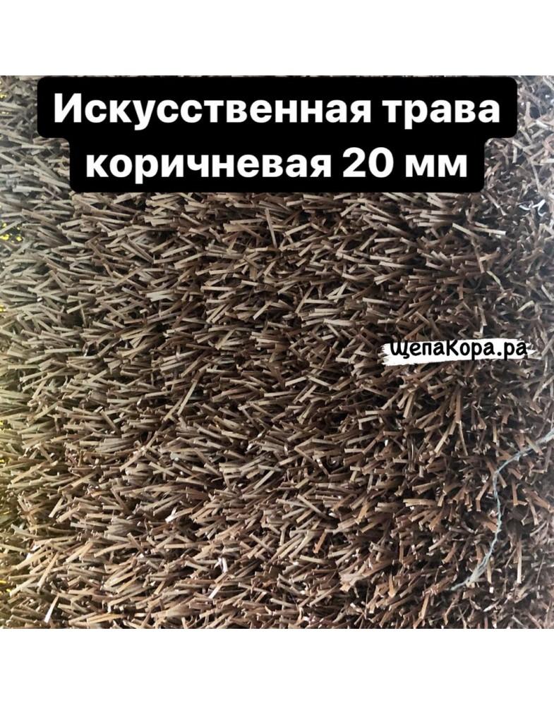 Искусственная трава коричневая