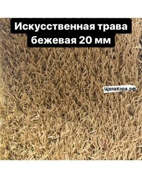 Искусственная трава бежевая, 20 мм