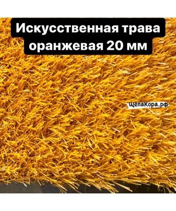 Искусственная трава оранжевая, 20 мм
