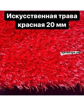 Искусственная трава красная, 20 мм