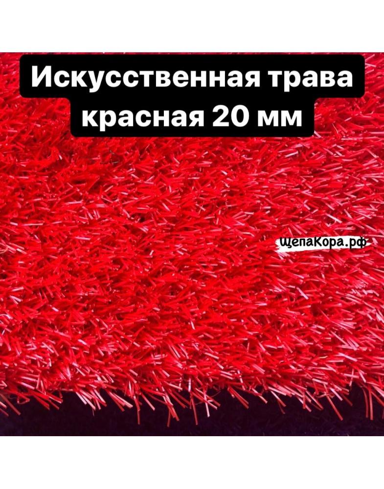 Искусственная трава красная