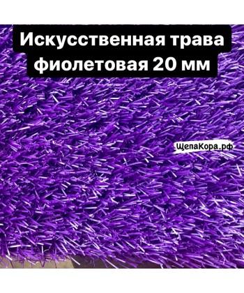 Искусственная трава фиолетовая, 20 мм