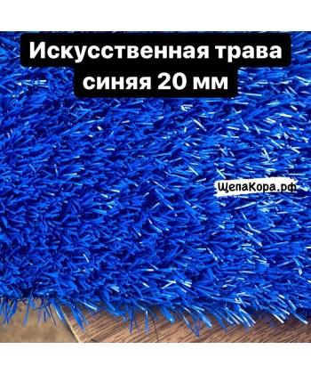 Искусственная трава синяя, 20 мм