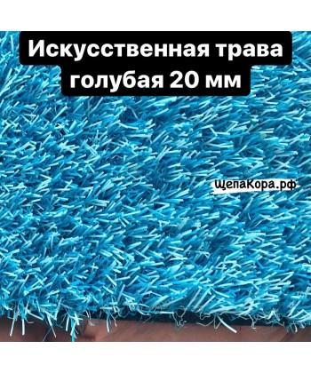 Искусственная трава голубая, 20 мм