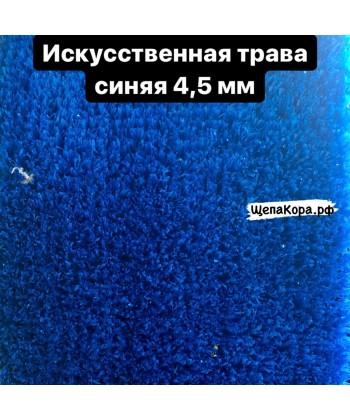 Искусственная трава синяя, 4.5 мм