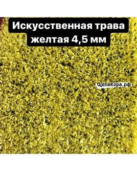 Искусственная трава желтая, 4.5 мм