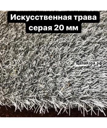 Искусственная трава серая, 20 мм