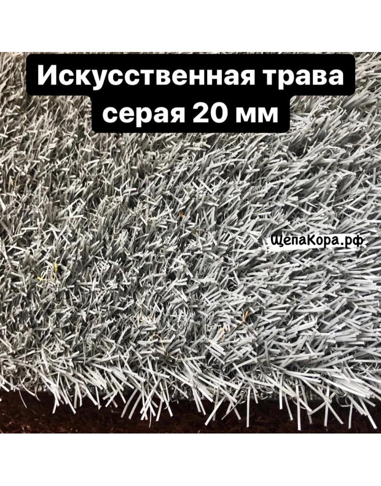 Искусственная трава серая