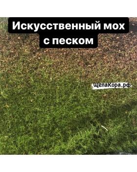 Искусственный мох с песком