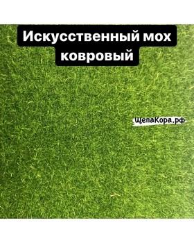 Искусственный мох в рулоне, ковровый