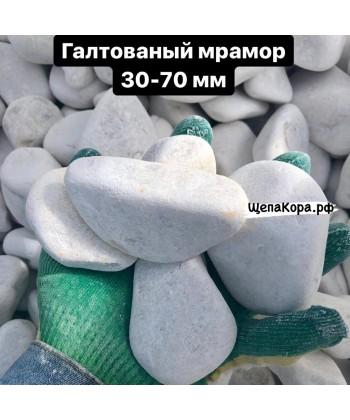 Мраморная крошка галтованная, фр. 30-70 мм