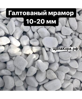 Мраморная крошка галтованная, фр. 10-20 мм