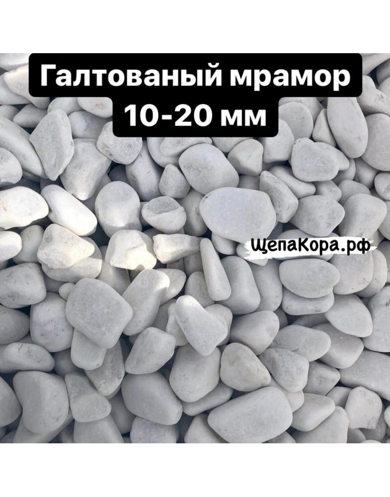 Мраморная крошка галтованная, фракции 10-20 мм