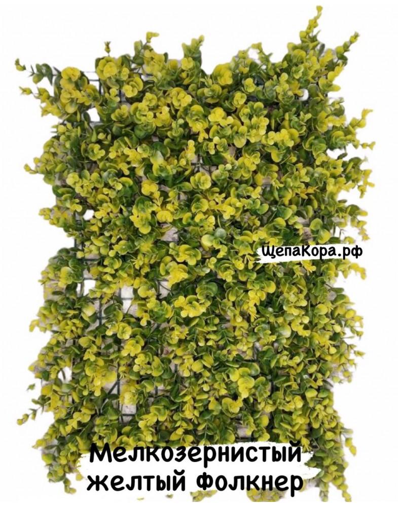 Фолкнер жёлтый 40х60 см