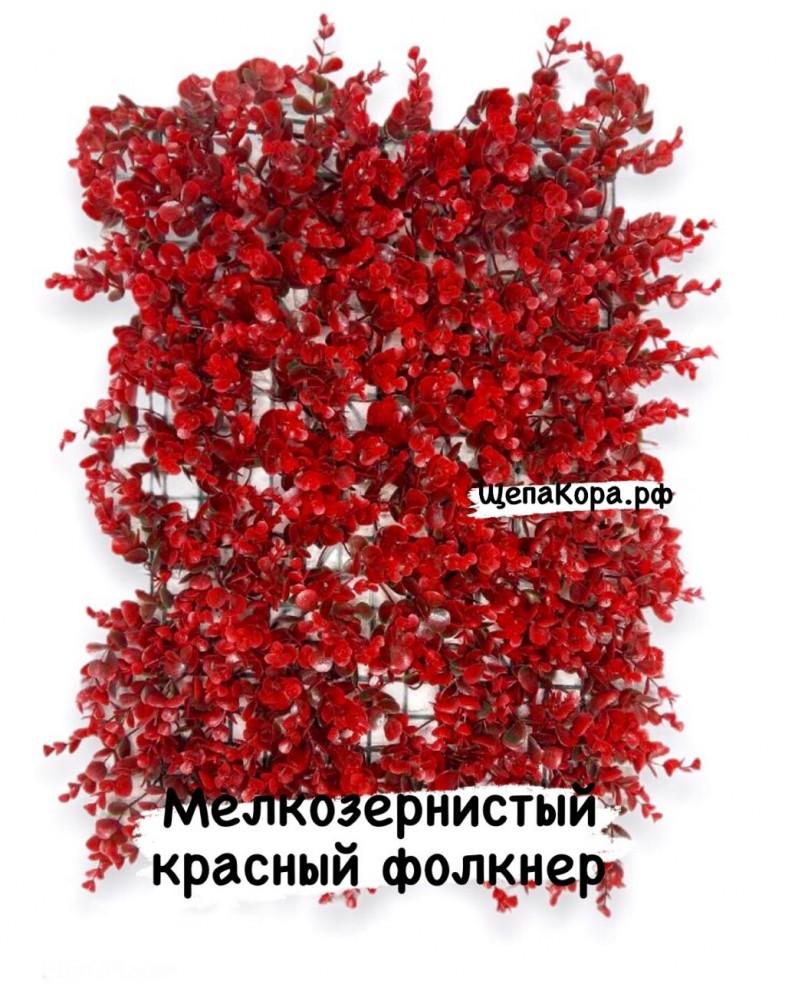 Фолкнер красный 40х60 см