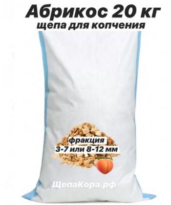 Щепа абрикосовая в мешках 20 кг