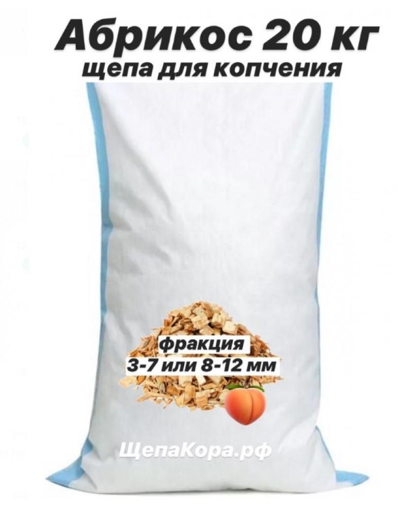 Щепа абрикосовая в мешках фракции 8 -12 мм