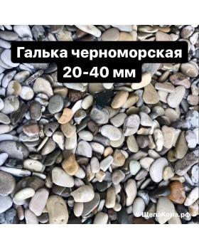 Черноморская галька, 20-40 мм