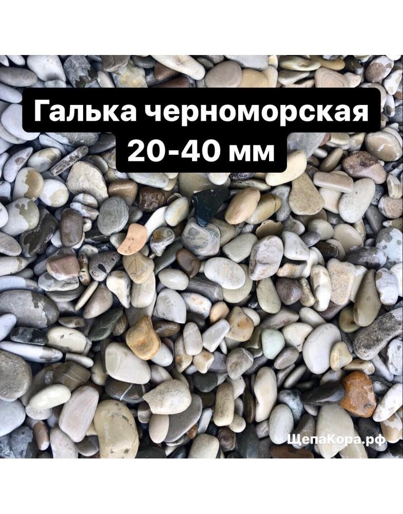 Черноморская галька