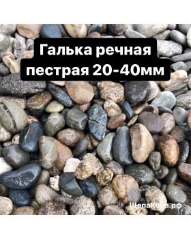 Галька пестрая, 20-40 мм