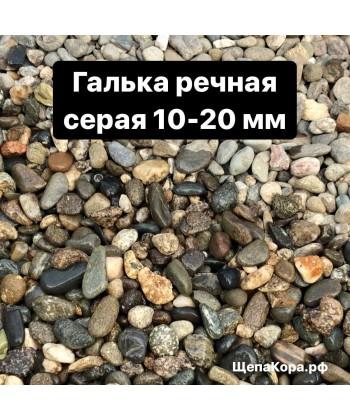 Галька серая, 10-20 мм