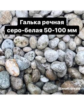 Галька речная серо-белая, 50-100 мм