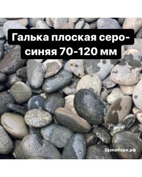 Галька плоская темно-серая, 70-120 мм