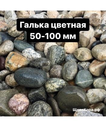 Галька цветная, 50-100 мм