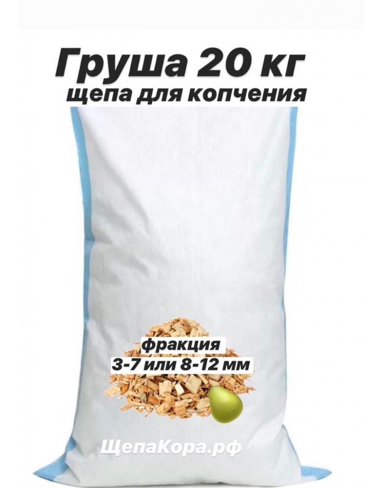 Щепа груши в мешках фракции 8 -12 мм