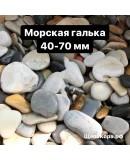 Морская галька, 40-70 мм