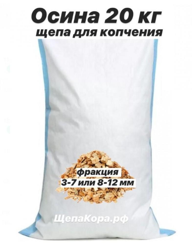 Щепа осины в мешках фракции 8 -12 мм